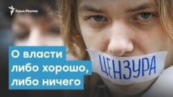 О власти либо хорошо, либо ничего | Крымский вечер