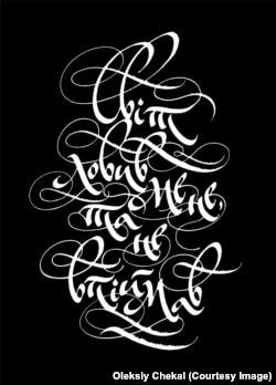 Каліграфія гусячим пером «Світ ловив мене, та не впіймав»
