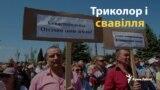 Триколор та свавілля | Крим.Реалії ТБ (відео)