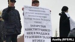 6-ноябрда Казанда татар тилин коргоп 150дөй адам жүрүшкө чыкты.