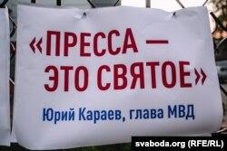 Акцыя салідарнасьці з журналістамі ў Менску, верасень 2020