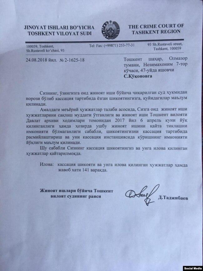 Самандар Қўқоновга суддан келган жавоб