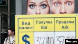Табло курсов обмена валют рядом с обменным пунктом в Москве.