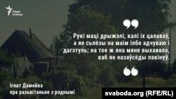 Дзёньнік Ігната Дамейкі
