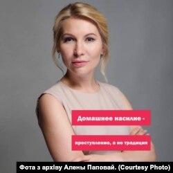 Алена Папова
