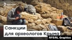 Санкции для археологов Крыма | Радио Крым.Реалии