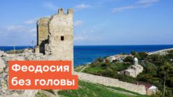 Феодосия без головы: снова шило на мыло? | Радио Крым.Реалии