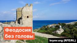 Феодосия без головы: снова шило на мыло?   Радио Крым.Реалии