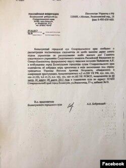 Ордер на арест Арсения Яценюка
