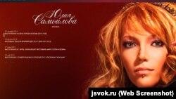 Скриншот с официального сайта певицы Юлии Самойловой