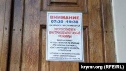 В севастопольских школах теперь - «пропускной и внутриобъектовый режимы»