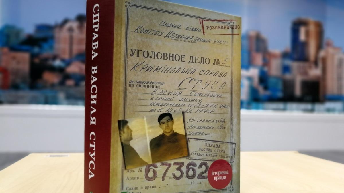 Суд запретил Кипиани и издательству Vivat распространять напечатанный тираж книги «Дело Василия Стуса»