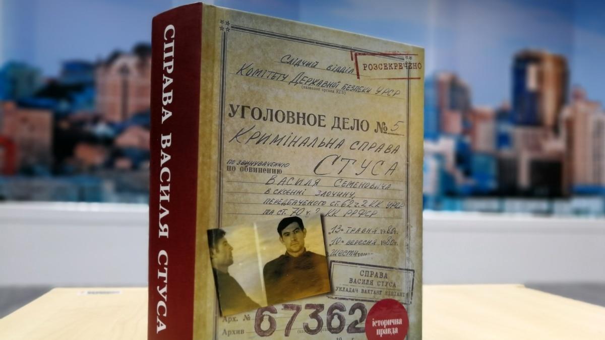 Судебный иск. Историк Вахтанг Кипиани о Стусе и Медведчука