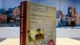 Суд постановив видалити з тексту книжки згадки про Віктора Медведчука