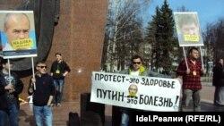 """Протестная акция движения """"Открытая Россия"""" (архивное фото)"""