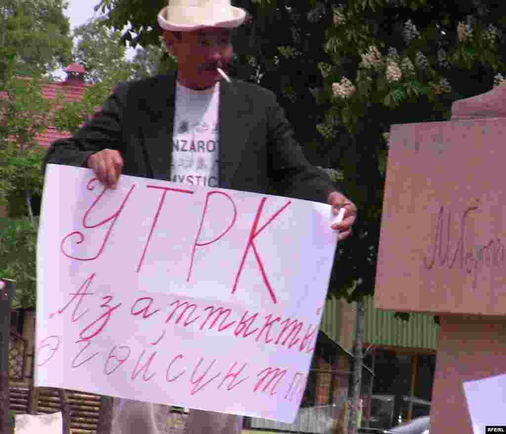 """Мындан бир айча мурда """"Азаттыктын"""" угармандар кыймылы түзүлгөн. - Kyrgyzstan - Picket in Support Of Radio Azattyk. Bishkek 18May2009"""