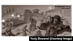 Кримський похід Петра Болбочана. Малюнок Юрія Журавля