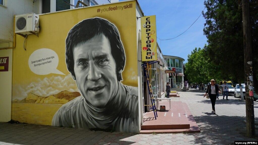 Мурал с Владимиром Высоцким на улице Ленина в центре города