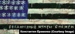 """Флаг """"Соединенных штатов Сибири"""""""