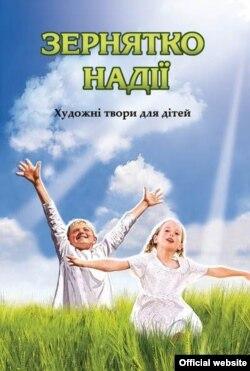 «Зернятко надії», збірка художніх творів про Голодомор для дітей