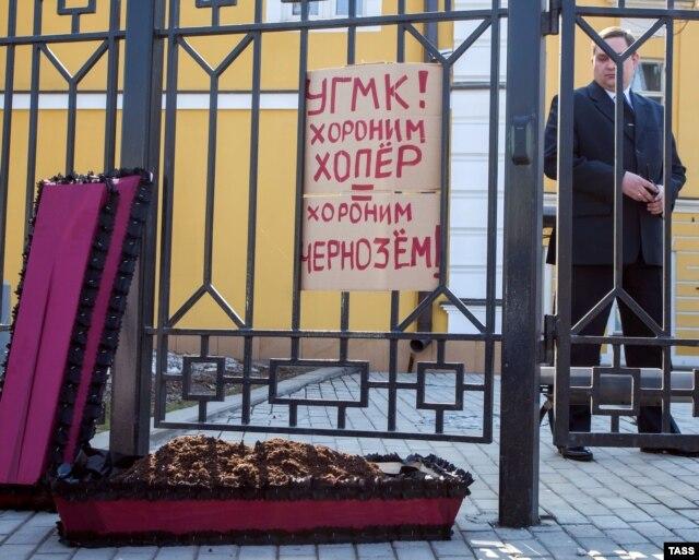 Акция защитников Прихоперья у офиса УГМК в 2013 году
