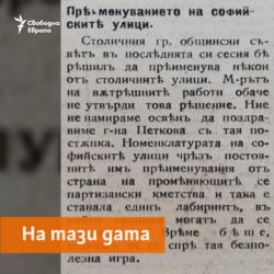 Vecherna Poshta Newspaper, 8.05.1904