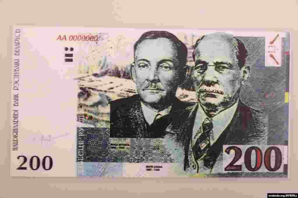 Грошы, які плянавалі ўвесьці ў абарачэньне падчас дэнамінацыі 2000 году.