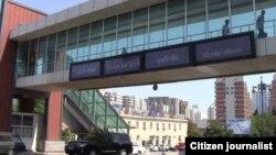 Неполная цитата из Гейдара Алиева на надземном переходе в Баку, Азербайджан. 2012