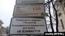 Русча элмә такта