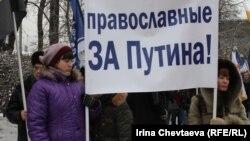 Православные выступили за Путина
