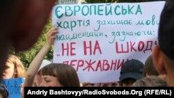 Иллюстративное фото. Акция протеста против «языкового закона Кивалова-Колесниченко» в Киеве. 5 июля 2012 года