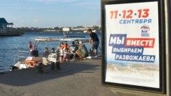 Выборы без выбора? Как выбирают российского губернатора Севастополя | Доброе утро, Крым