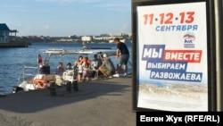 Агитационный плакат «Единой России» в Севастополе
