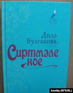 Дилә Булгакованың яңа җыентыгы