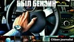 Ўзбекистонда бензин нархи оширилишига ижтимоий тармоқларда пайдо бўлган ҳажвий фотоколлажлар