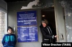 Відділення «міграційної служби» угруповання «ДНР»