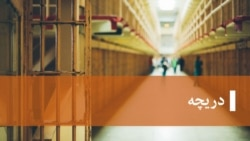 دریچه: مروری هفتگی بر اخبار مربوط به حوزه حقوق بشر در ایران