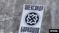 Налепка баркашоўцаў у Магілёве, каля будынку аблвыканкаму