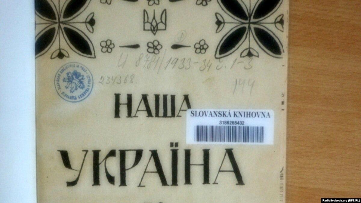 Голодомор в Украине: первыми миру о трагедии рассказали украинские пражане