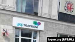 "Керчь, офис ""Укртелекома"""