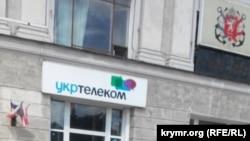 Keriç, «Ukrtelekom» ofisi