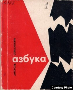Вокладка першай кнігі А. Сербантовіча «Азбука» (Менск, 1966). Мастак Пятро Драчоў.