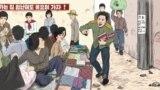 Облава и обыск северокорейских женщин, торгующих на рынке. Рисунок Чхве Сон Гука, бывшего северокорейского пропагандиста, бежавшего из КНДР на Запад