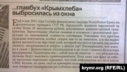 2016 senesi iyün 10-da neşir etilgen «Krımskiy telegraf» gazetasınıñ 382-ci (21) sanı