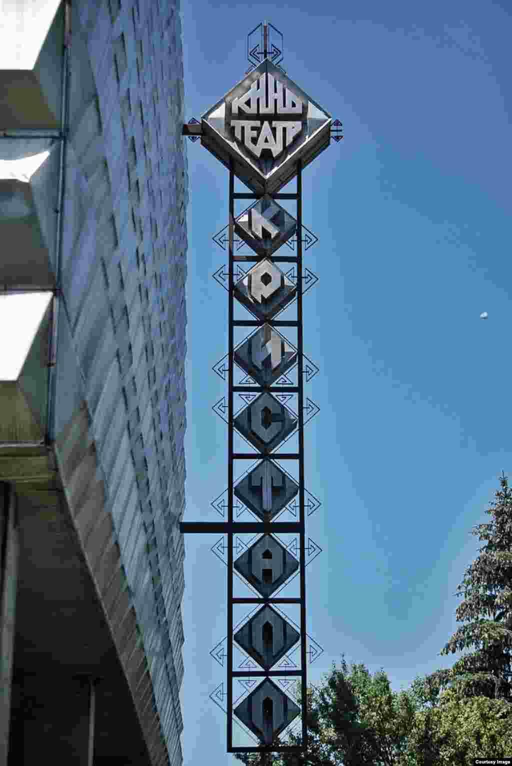 Кинотеатр «Кристалл», Железноводск. Кинотеатр закрыт не больше 10 лет. Снаружи он полностью покрыт металлическими панелями, которые блестят на солнце. В подвале блогеры нашли афиши фильма«Ночной дозор»