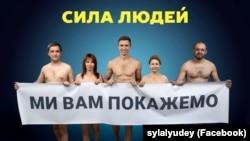 Ілюстративне фото: скандальна реклама однієї з українських партій