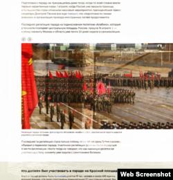 Фрагмент розслідування російського видання «Проект»