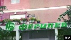 "Зградата на ""Фершпед"""
