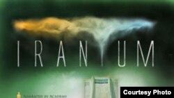 پوستر رسمی مستند «ایرانیوم»