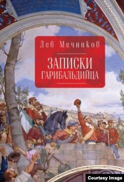 """Лев Мечников """"Записки гарибальдийца"""""""